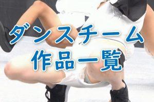 【Pcolle】例のダンスチーム作品一覧【LOVE☆2代目・おっかけ人】