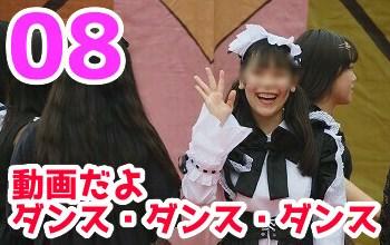 動画だよ!ダンス・ダンス・ダンス #08 4K撮影【レビュー】