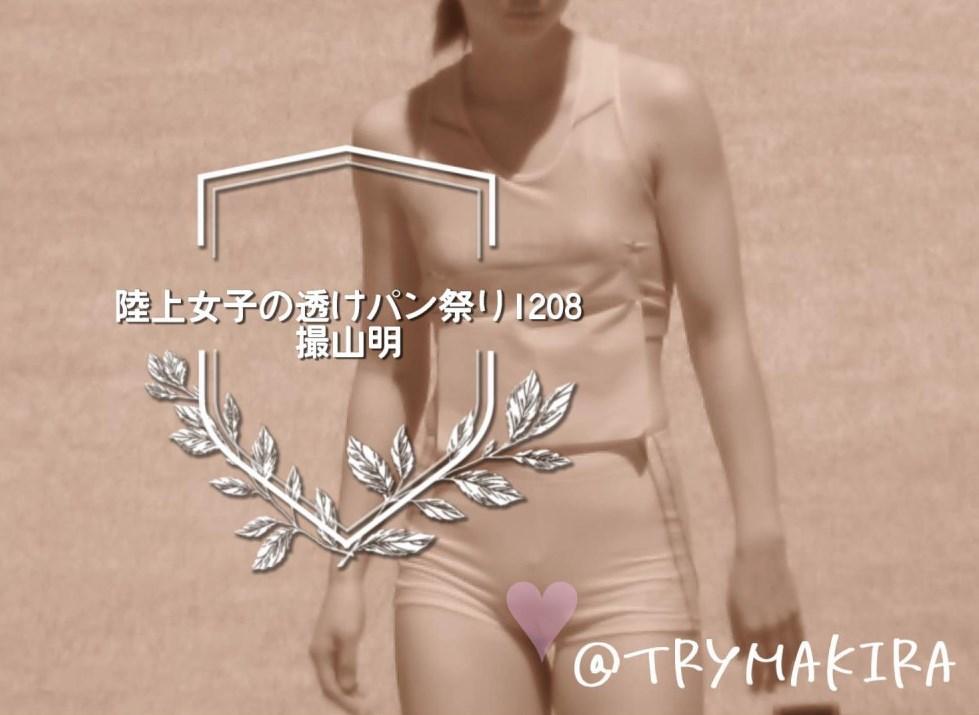 【期間限定】【FullHD1208】陸上女子の透けパン祭り【レビュー】
