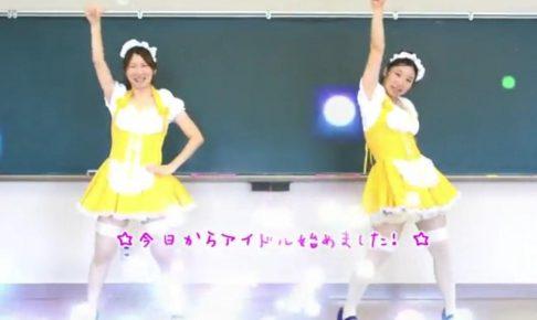 1日限りのアイドル研究生がメイドコスで踊ってみたで純白Pを披露ww