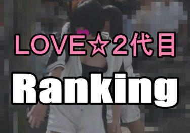 LOVE☆2代目 作品ランキング