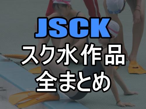 """JSCKのスクール水着が見れる画像&動画作品""""全部""""まとめてみた【Pcolle・濃青研】"""