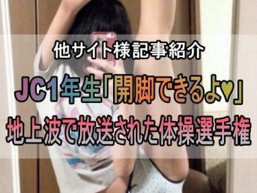「【過激gif】 JC1年生「私、ここまで開脚できるよ❤️」 パシャッ!! (画像あり)」「地上波で放送された全日本体操選手権2021のおいしいとこどりキャプ画」など:他サイト様記事紹介