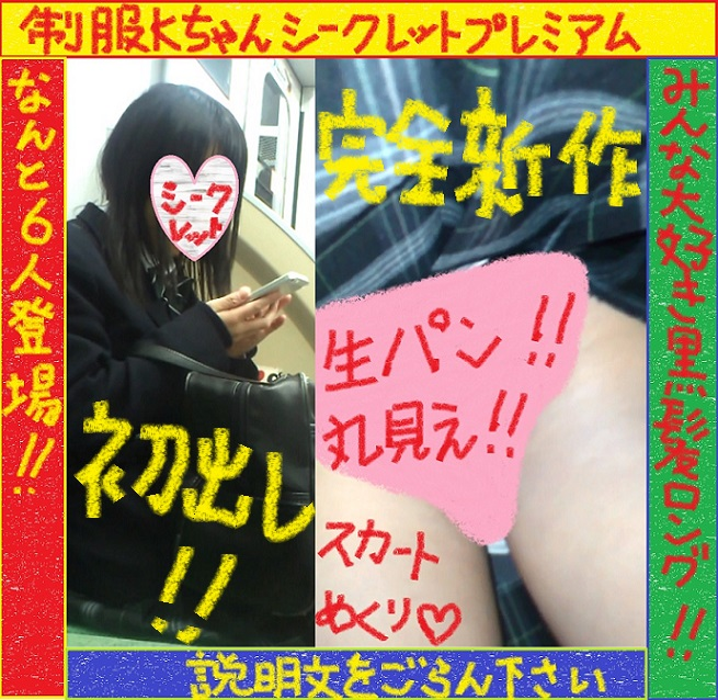 (買わなきゃ損!メイン3人+おまけ複数人登場!)6月1日、完全新作プレミアムシークレット動画!!