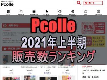 """【Pcolle】2021年上半期販売数ランキング15!最も売れたのはダントツで""""アノ作品""""だった!!"""