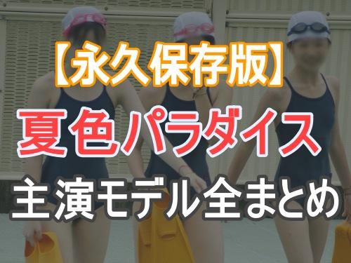 【永久保存版】MICK88/濃青研『夏色パラダイス』主演モデル全まとめ